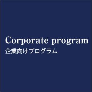 Corporate program企業向けプログラム