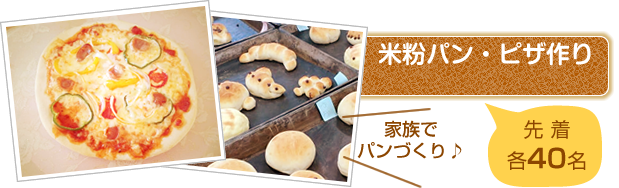米粉パン・ピザ作り