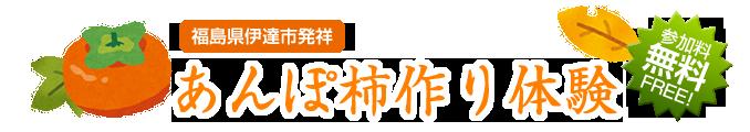福島県伊達市発祥 あんぽ柿作り体験 参加料無料 FREE!