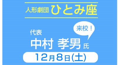 人形劇団 ひとみ座 代表 中村 孝男 氏 来校! 12月8日(土)