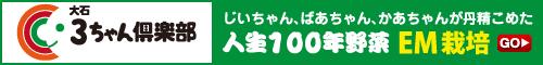大石3ちゃん倶楽部