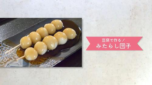 豆腐で作る!みたらし団子