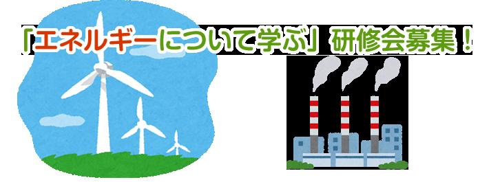 「エネルギーについて学ぶ」研修会募集!