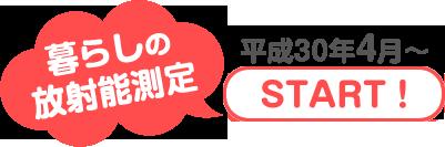 暮らしの放射能測定平成30年4月~START!