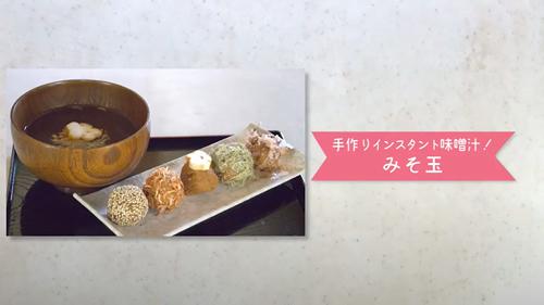 手作りインスタント味噌汁!みそ玉
